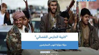 """صورة """"كتيبة الحارس القضائي"""" حيلة حوثية لنهب المعارضين"""
