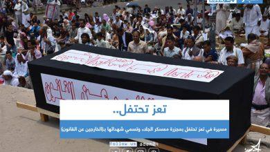 صورة بالصور .. مسيرة في تعز تحتفل بمجزرة معسكر الجلاء وتسمي شهدائها بـ(الخارجين عن القانون)