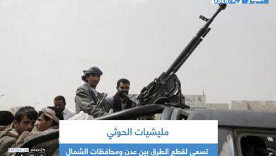صورة مليشيات الحوثي تسعى لقطع الطرق بين عدن ومحافظات الشمال