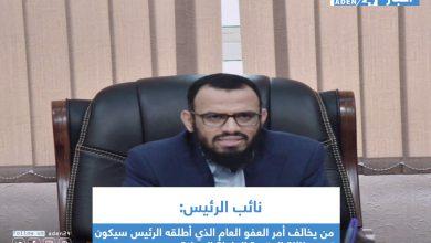صورة نائب الرئيس: من يخالف أمر العفو العام الذي أطلقه الرئيس سيكون تحت طائلة العقوبة العاجلة المعلنة
