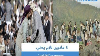 """صورة 4 ملايين نازح يمني محرومون من """"لمّة العيد"""""""