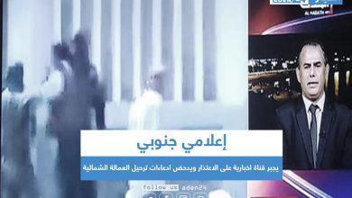صورة إعلامي جنوبي يجبر قناة اخبارية على الاعتذار ويدحض ادعاءات ترحيل العمالة الشمالية من عدن