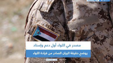 صورة مصدر في اللواء أول دعم وإسناد يوضح حقيقة البيان الصادر من قيادة اللواء