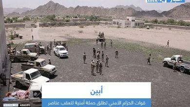 صورة قوات الحزام الأمني تطلق حملة أمنية لتعقب عناصر القاعدة في مديرية المحفد بأبين