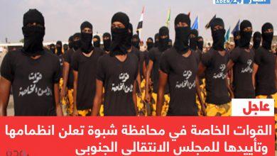 صورة عاجل   القوات الخاصة في محافظة شبوة تعلن انظمامها وتأييدها للمجلس الانتقالي الجنوبي
