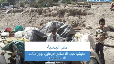 صورة مليشيا حزب الاصلاح الارهابي تهجر مئات الاسر النازحة في تعـز اليمنية