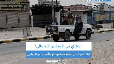 صورة قيادي في المجلس الانتقالي:: قواتنا تسيطر على مواقع هامة في عتق وتأسر عدد من الإرهابيين
