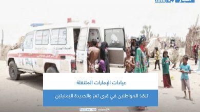 صورة عيادات الإمارات المتنقلة تنقذ المواطنين في قرى تعز والحديدة اليمنيتين