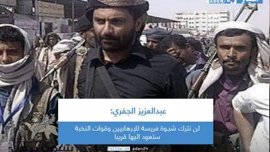 صورة الجفري: لن نترك شبـوة فريسة للإرهابيين وقوات النخبة ستعود اليها قريبا