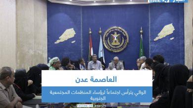 صورة الوالي يترأس اجتماعاً لرؤساء المنظمات المجتمعية الجنوبية في العاصمة عدن