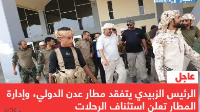 صورة عاجل   الرئيس الزبيدي يتفقد مطار عدن الدولي، وإدارة المطار تعلن استئناف الرحلات