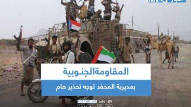 صورة المقاومة الجنـوبية بمديرية المحفد توجه تحذير هام