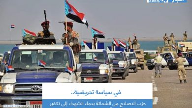 صورة في سياسة تحريضية.. حزب الاصلاح من الشماتة بدماء الشهداء إلى تكفير الجنوبين مجددا