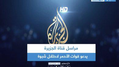 صورة مراسل قناة الجزيرة يدعو قوات الأحمر لاحتلال شبوة