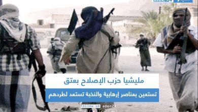 صورة مليشيا حزب الإصلاح بعتق تستعين بعناصر إرهابية والنخبة تستعد لطردهم