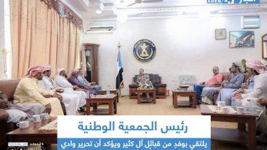 صورة رئيس الجمعية الوطنية يلتقي بوفدٍ من قبائل آل كثير ويؤكد أن تحرير وادي حضرموت بات قريباً