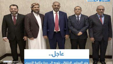 صورة عاجل.. وفد المجلس الانتقالي يتوجه الى جدة برئاسة الزبيدي