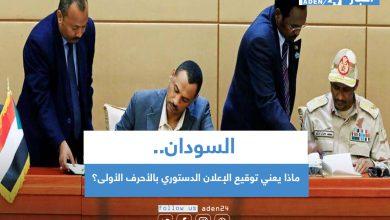 صورة السودان.. ماذا يعني توقيع الإعلان الدستوري بالأحرف الأولى؟