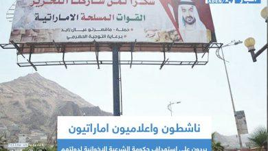 صورة ناشطون واعلاميون اماراتيون يردون على استهداف حكومة الشرعية الاخوانية لدولتهم