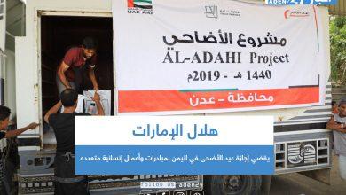 صورة هلال الإمارات: يقضي إجازة عيد الأضحى في اليمن بمبادرات وأعمال إنسانية متعدده