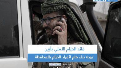 صورة قائد الحزام الأمني بأبين يوجه نداء هام لأفراد الحزام بالمحافظة