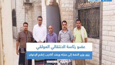 صورة عضو رئاسة الانتقالي العولقي يزور وزير النفط إلى منزله ويفند أكاذيب إعلام الإخوان