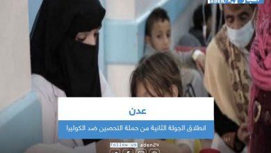 صورة انطلاق الجولة الثانية من حملة التحصين ضد الكوليرا في عدن