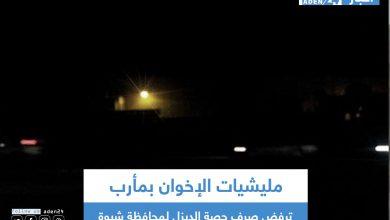 صورة مليشيات الإخوان بمأرب ترفض صرف حصة الديزل لمحافظة شبوة