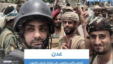 صورة تحريض رئاسي وحكومي على مراسل صحفي بالجنوب