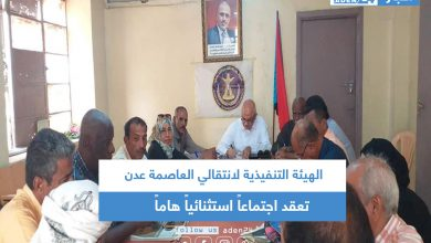 صورة الهيئة التنفيذية لانتقالي العاصمة عدن تعقد اجتماعاً استثنائياً هاماً