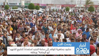 """صورة الأن..حشود جماهرية تتوافد إلى ساحة الشهيد الجنيدي استعداداً لتشيع الشهيد"""" أبو اليمامة"""" ورفاقه"""