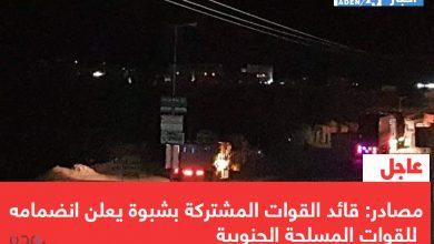 صورة عاجل | مصادر: قائد القوات المشتركة بشبوة يعلن انضمامه للقوات المسلحة الجنوبية