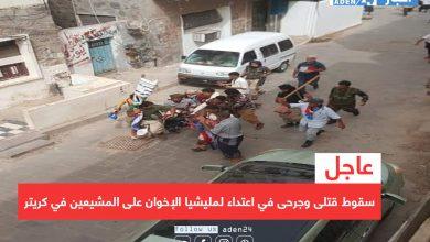 صورة سقوط قتلى وجرحى في اعتداء لمليشيا الإخوان على المشيعين في كريتر