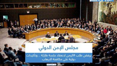 صورة مجلس الأمن الدولي يرفض طلب #اليمن لانعقاد جلسة طارئة .. وتأكيدات دولية على مكافحة الارهاب
