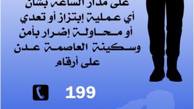 صورة إدارة أمن عدن تدعوا المواطنيين للإبلاغ عن أي تعدي على الممتلكات أو محاولة اضرار بالسكينة العامة