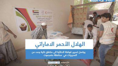 صورة الهلال الأحمر الاماراتي يواصل تسيير قوافلة الاغاثية الى مناطق نائية وعدد من المديريات في محافظة حضرموت