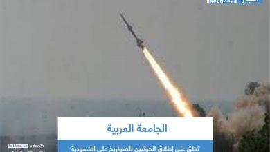 صورة الجامعة العربية تعلق على إطلاق الحوثيين للصواريخ على السعودية