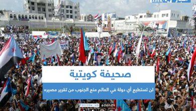 صورة صحيفة كويتية: لن تستطيع أي دولة في العالم منع الجنوب من تقرير مصيره