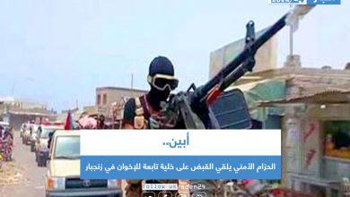 صورة أبين .. الحزام الأمني يلقي القبض على خلية تابعة للإخوان في زنجبار