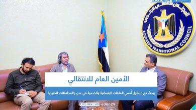 صورة الأمين العام للانتقالي يبحث مع مسئول أُممي الملفات الإنسانية والخدمية في عدن والمحافظات الجنوبية
