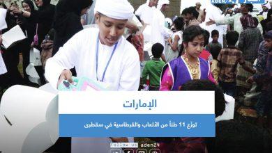 صورة الإمارات توزّع 11 طناً من الألعاب والقرطاسية في سقطرى