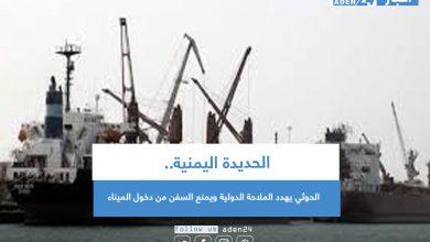 صورة الحديدة اليمنية .. الحوثي يهدد الملاحة الدولية ويمنع السفن من دخول الميناء