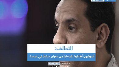 صورة التحالف: الحوثيون أطلقوا باليستياً من عمران سقط في صعدة