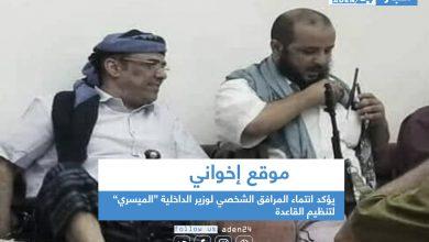 صورة موقع إخواني  يؤكد انتماء المرافق الشخصي لوزير الداخلية الميسري إلى تنظيم القاعدة الارهابي