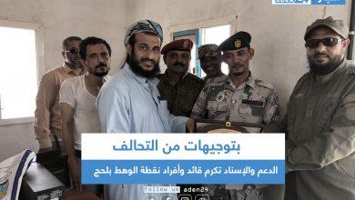 صورة بتوجيهات من التحالف… الدعم والإسناد تكرم قائد وأفراد نقطة الوهط بلحج