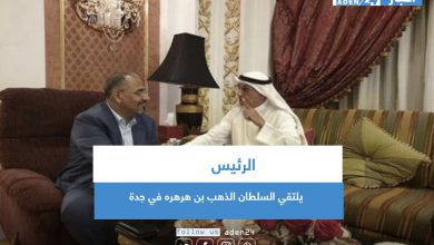 صورة الرئيس  يلتقي السلطان الذهب بن هرهره في جدة
