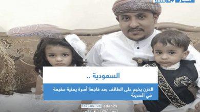 صورة الحزن يخيم على الطائف بعد فاجعة أسرة يمنية مقيمة في المدينة