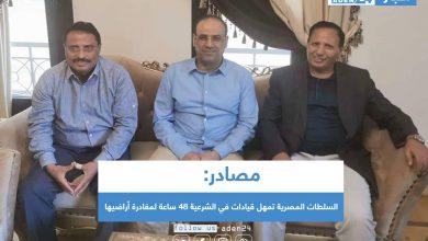 صورة مصادر: السلطات المصرية تمهل قيادات في الشرعية 48 ساعة لمغادرة أراضيها