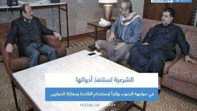 صورة الشرعية تستنفذ أدواتها في مواجهة الجنوب وتلجأ لإستخدام القاعدة ومغازلة الحوثيين