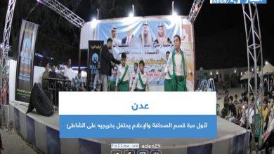 صورة لأول مرة قسم الصحافة والإعلام يحتفل بخريجيه على الشاطئ